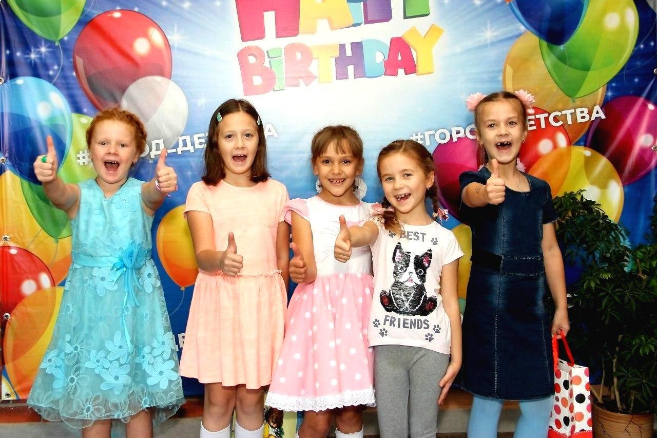 День Рождения в Городе Детства